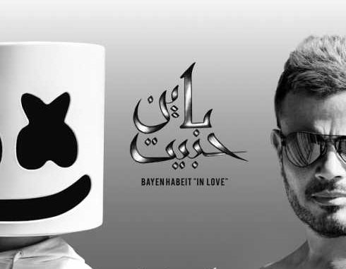 DOWNLOAD Marshmello & Amr Diab – Bayen Habeit (CDQ) | HIPHOPDE